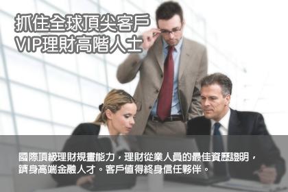 專業理財金融高階人士 金字塔頂級證照CFP